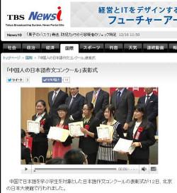 2013_12_12tbsnews