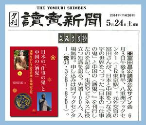 165_20140524yomiuri