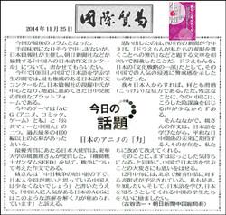 20141125kokusai_2