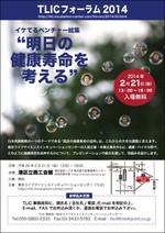Forum2014leaf_2