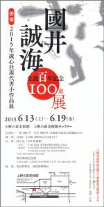 100thticket_2