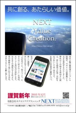 Next2016