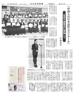 2016_01_25yukosinbun_2