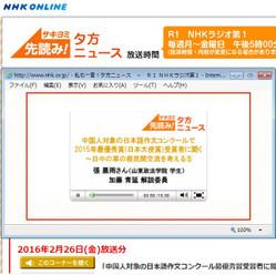 Nhk20160216