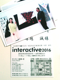 Interactive201602