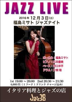 20161203fukushima