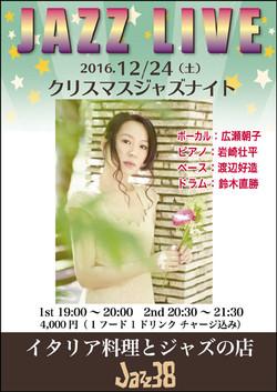20161224christmas