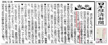 2016_12_26nikkei_2