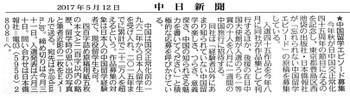 2017_05_12chunichi