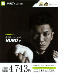 Nuros