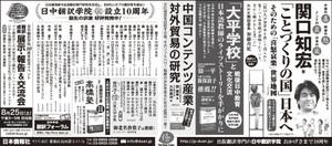 2018_08_19mainichi
