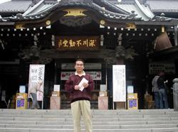 Yakuyoke