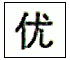 Kanjiyou1