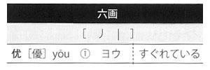 Kanjiyou2
