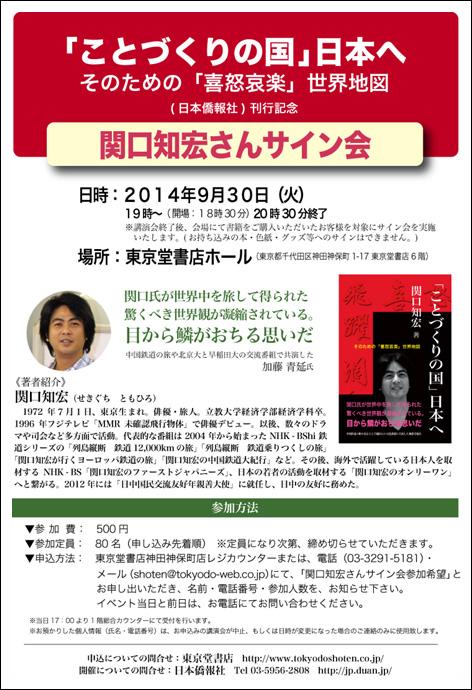 20140930_leafletai