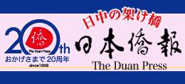 Banner_china_duan260