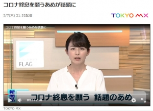 Tokyomx